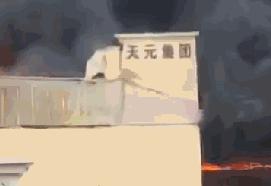 天元集团东莞印刷工厂发生特大火灾 或烧掉IPO上市梦