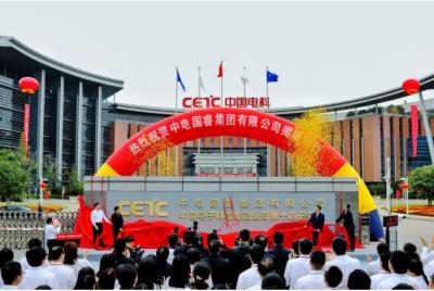 中国电科国睿子集团正式揭牌运行,聚焦探测感知等主责主业
