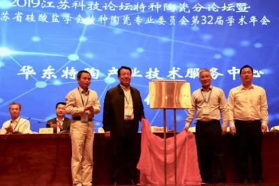 华东特陶产业技术服务中心正式揭牌 陶瓷正迎来跨越式发展的黄金期