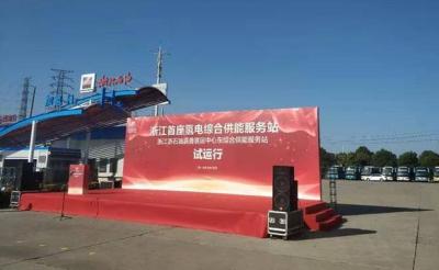 浙江首座具备加氢功能的综合供能服务站投入试运行
