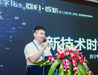 苏宁物流首次发布智慧场站系统 投产新一代无人仓
