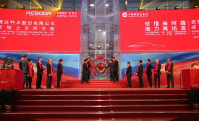 汽车电子龙头企业科博达上海证券交易所挂牌上市