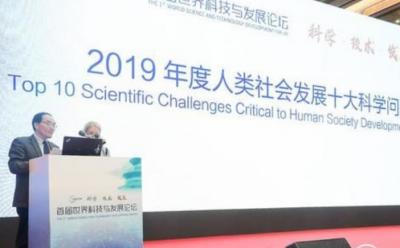 2019年度人类社会发展十大科学问题发布 包含化工污染等问题