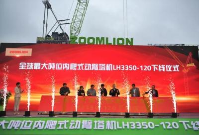 刷新纪录!中联重科下线全球最大吨位内爬式动臂塔机