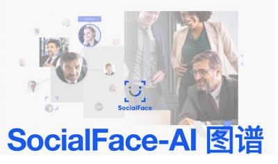SocialFace团队将发布全球首款图像人脸识别大数据管理系统
