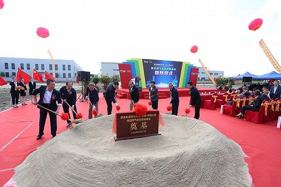 新奥动力燃气轮机研制基地在上海自贸区奠基开工