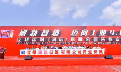 立邦涂料2019年第4家工厂在清远投产 打造立邦速度