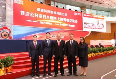 麒盛科技A股IPO开始申购 掘金全球智能电动床市场