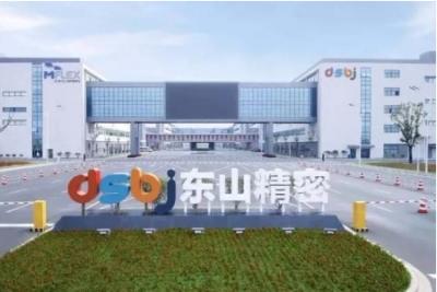 东山精密拟募资不超过20亿元,加码无线模块和柔性线路板等项目
