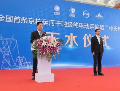 全国首条京杭运河千吨级纯电动运输船中天电运001投运