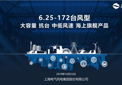 上海电气推出6.25-172台风型中低风速风机 主要针对台风海域