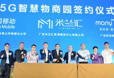 5G智慧物商园签约落户顺德龙江 加速大湾区家具产业物联布局