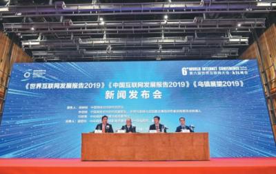 中国互联网发展报告2019:我国光纤入户数量居全球之首