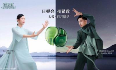 上海家化发布三季度财报:营收净利双增长 业绩发展符合预期