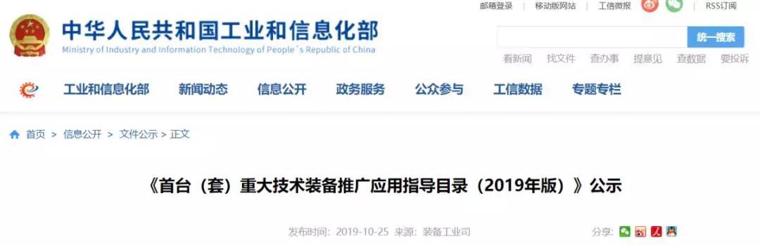工信部首台(套)重大技术装备推广应用指导目录(2019年版)