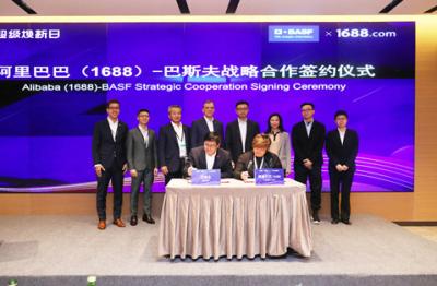 巴斯夫与1688工业品牌平台签署战略合作协议 推动数字化业务模式
