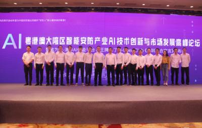粤港澳大湾区安防联盟成立 紫为云清华AI使能平台亮相