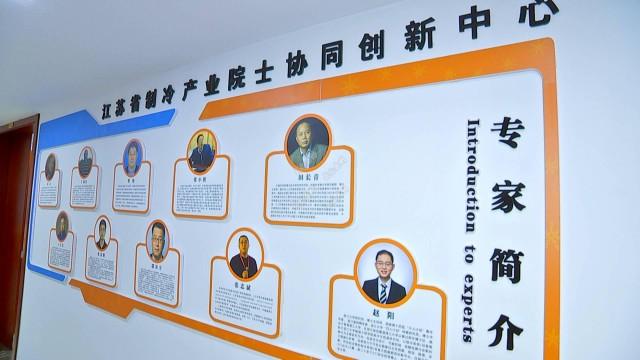 江苏省制冷产业院士协同创新中心成立 周远院士领衔!