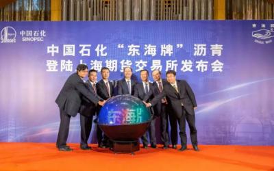 喜讯!中国最大沥青生产商登陆上海期货交易所