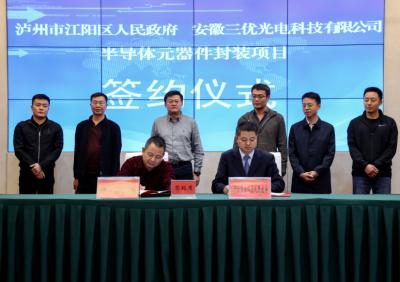 安徽三优光电7亿元半导体元器件封装项目落户泸州,预计年产100亿支半导体器件