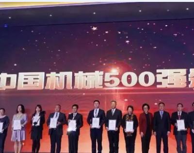 2019年《中国机械500强研究报告》正式发布 哪些企业上榜500强