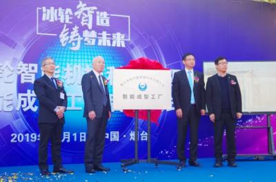 全球全流程智能化水平3D打印铸造工厂揭牌 冰轮集团实现全过程智能化