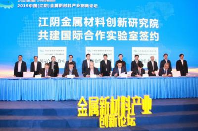"""江阴高新区共建金属材料创新研究院 落地一批""""政产学研金""""新项目"""