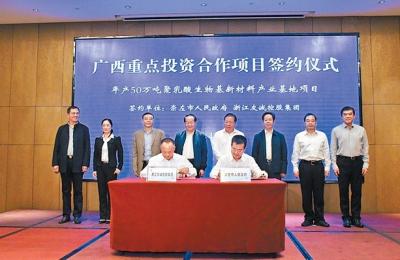 浙江友诚百亿元聚乳酸生物基新材料产业基地项目落户广西