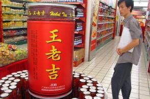 王老吉携多个国际组织发布凉茶饮料国际标准 助力凉茶国际化