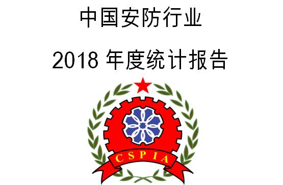 中安协发布《2018年度中国安防行业统计报告》