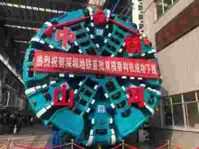 中铁装备深圳地铁首批双模盾构机在中铁山河成功下线