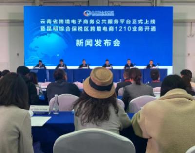 百世供应链如何提速跨境电商包裹 云南省跨境电子商务公共服务平台正式上线