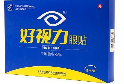 好视力眼贴等因违法发布广告被曝光