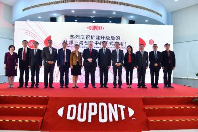 杜邦上海创新中心全新升级开幕 进一步扩大产品组合