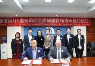 东方雨虹与乳液供应商塞拉尼斯在京签署全面战略合作协议