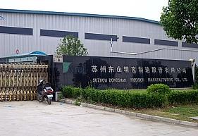 袁永刚的上市资产版图扩张再下一城 10亿套现东山精密