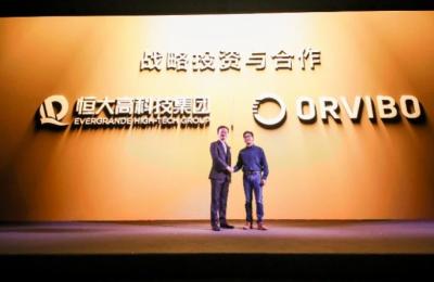 欧瑞博获恒大高科技集团战略投资 发布新品带来全屋智能家居新体验