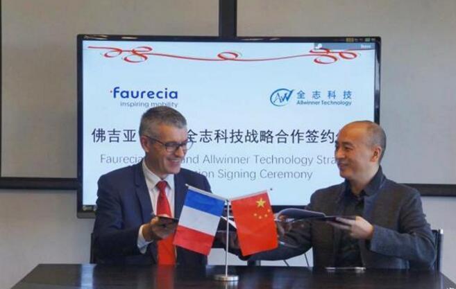 佛吉亚与全志科技签署合作协议 为中国市场打造未来智能座舱