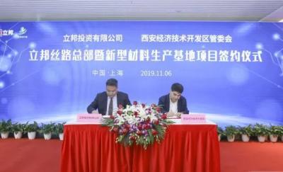 立邦丝路总部暨新型材料项目正式签约 持续聚焦实体经济