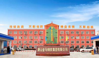唐山金马钢铁产能出让方案公示 在赤峰建300万吨精品钢基地