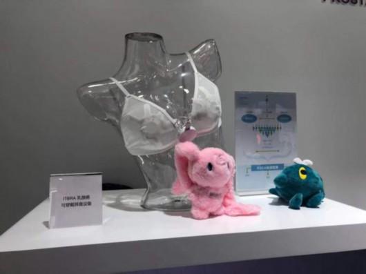 乳腺癌筛查可穿戴设备首次亮相进博会