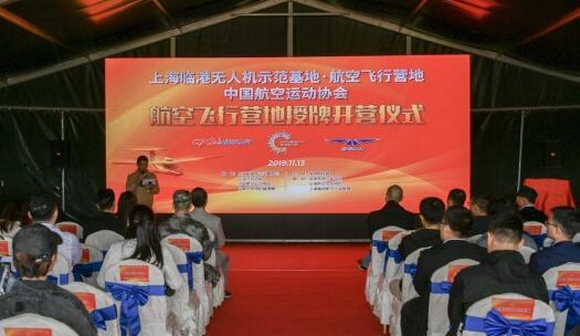 上海首个国家级航空飞行营地:临港无人机示范基地开营