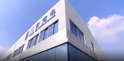 三安光电拟定增募资不超70亿元 格力电器包揽20亿元