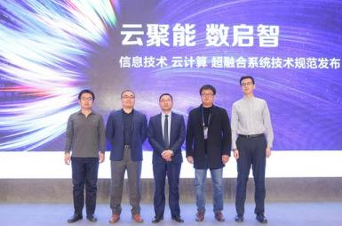云宏与标准化研究院发布中国超融合技术应用标准,实现数字化转型升级