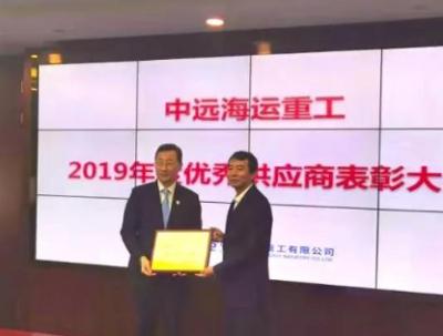 大连船阀荣获中远海运重工2019年度优秀供应商