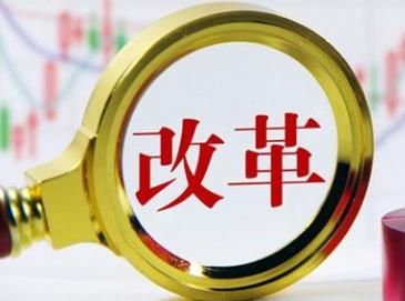 北京出台12个方面204项改革任务 优化营商环境3.0