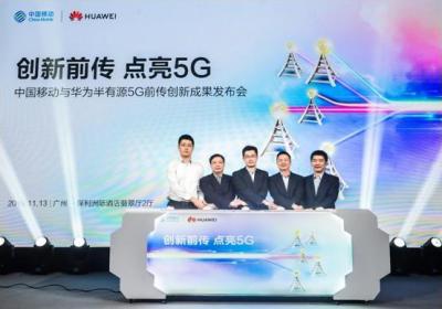 中国移动发布业界首个半有源5G前传创新试点成果,5G进入规模建设期