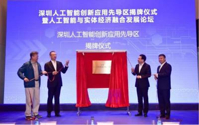 深圳人工智能创新应用先导区揭牌,工信部推动AI发展提出五点要求