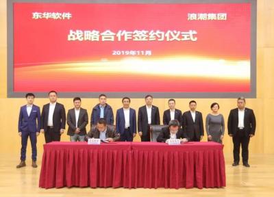 浪潮与东华软件签署战略合作协议,加快新一代信息技术与实体经济深度融合