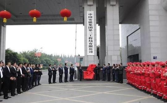 水电铁军横空出世!中国安能集团两大公司挂牌成立